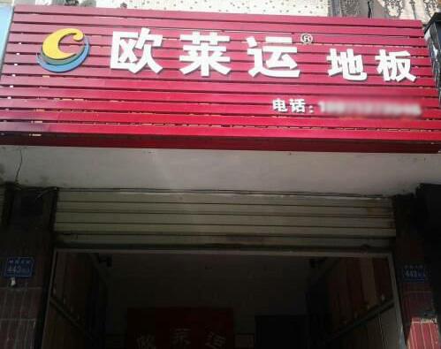 蔡甸专卖店