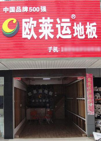 潜江专卖店