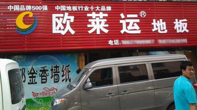 武昌专卖店