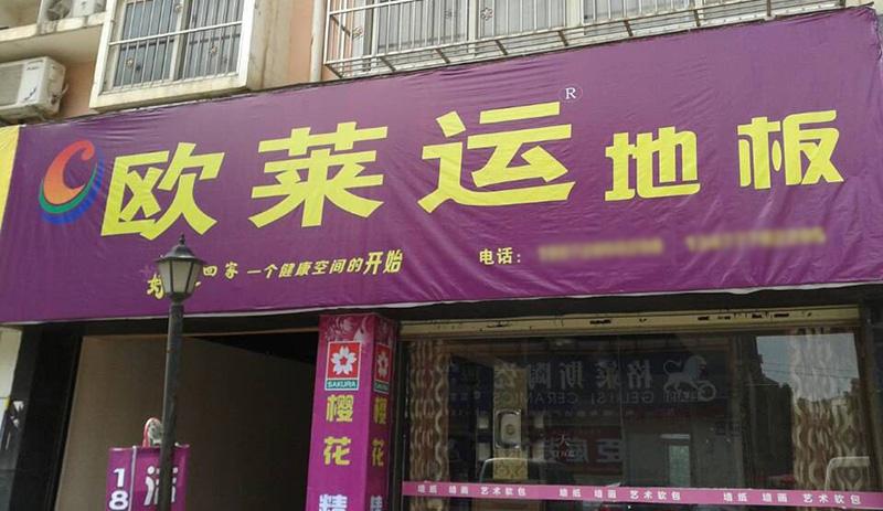 温泉专卖店